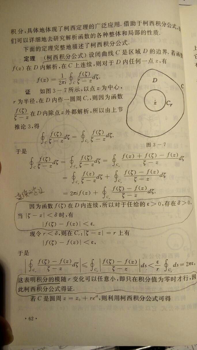 柯西积分公式证明 最后一句不懂 求解释