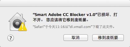 adobe cc blocker