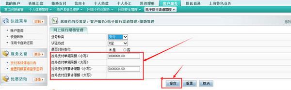 农行网银转账有限额_农行怎么提升转账额度_百度知道