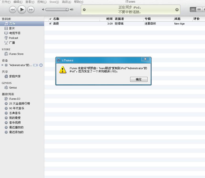 ipod shuffle 4不能同步ITUNES未能将歌曲复制到iPod, 因为发生一个未知