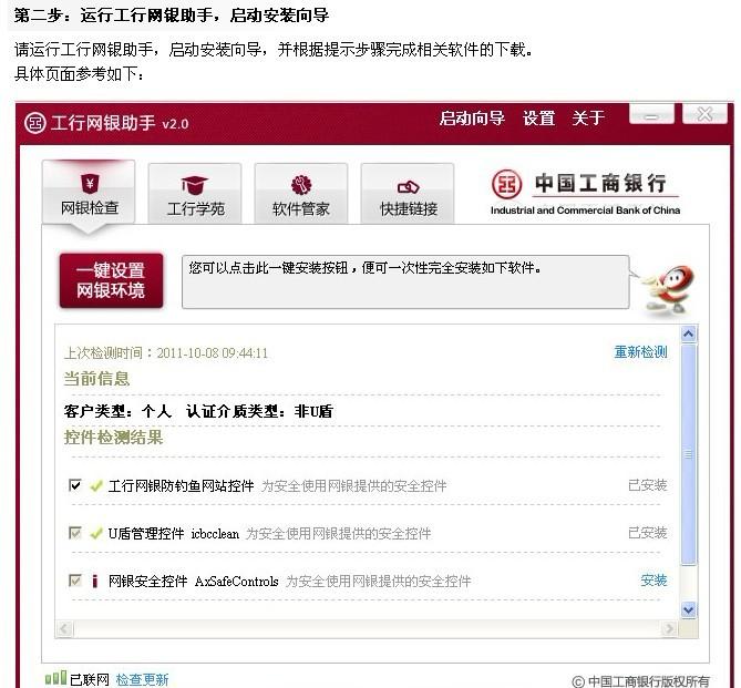 中国工商网上银行个_怎样登录中国工商银行网上银行_百度知道