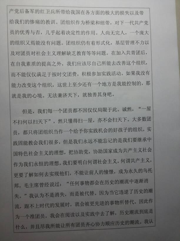 初中的入團志愿書圖片
