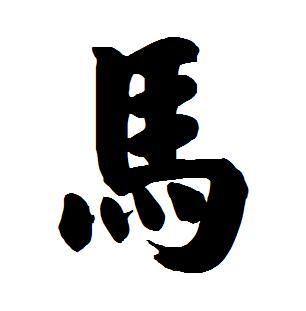 的繁体字怎么写_马的繁体字怎么写好看_百度知道