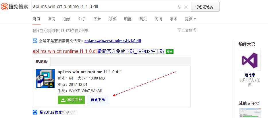 api-ms-win-crt-runtime-l1-1-0.dll unity