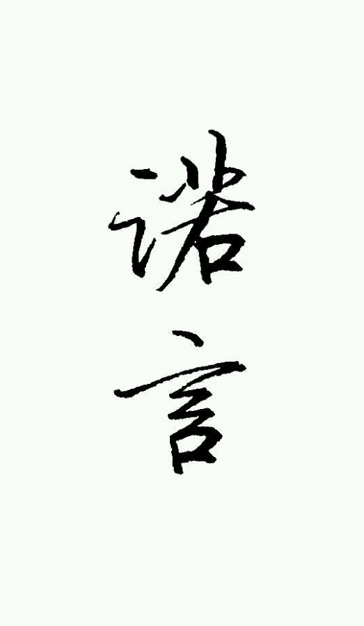 关于春节的名言警句俗语