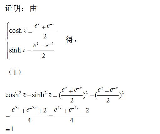 函数的性质讲解