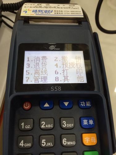 刷卡机怎样换纸_刷卡机怎么打印昨天最后一笔结算单,已经签退了,但是因为缺 ...