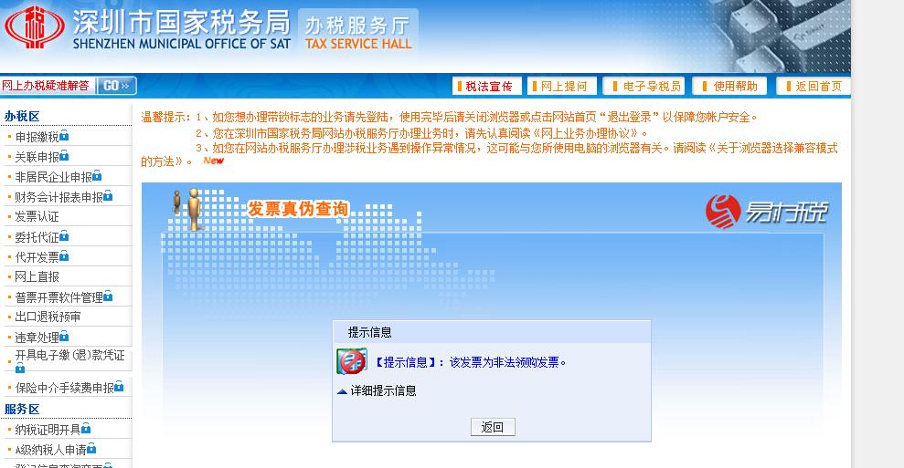 深圳国税局网站_发票正假验证,为什么发票号码会不一样?_百度知道