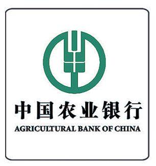 中国四大金融体系_农业银行怎么发短信查询开户行_百度知道