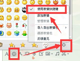 qq拼音表情快捷键_用键盘怎么打QQ表情?_百度知道