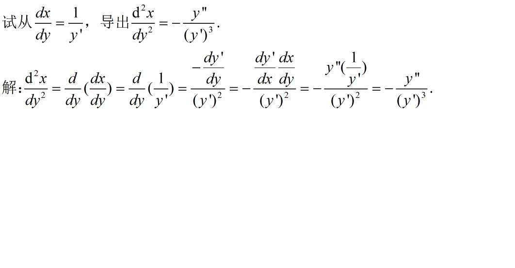 聚色�9��y�dy��9��y�.Y�_试从dx/dy=1/y\'中导出d2x/dy2=-y\'\'/(y\')3