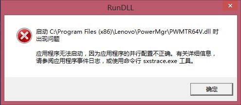 每次开机都会出现启动C:Program Files(x86)\Lenovo\PowerMgr