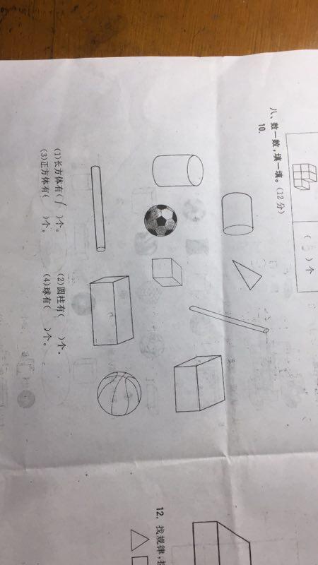 求助一年级数学题 认识图形