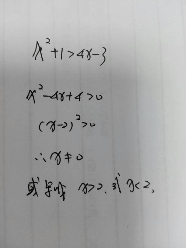 不等式(x-1)的二次方>0
