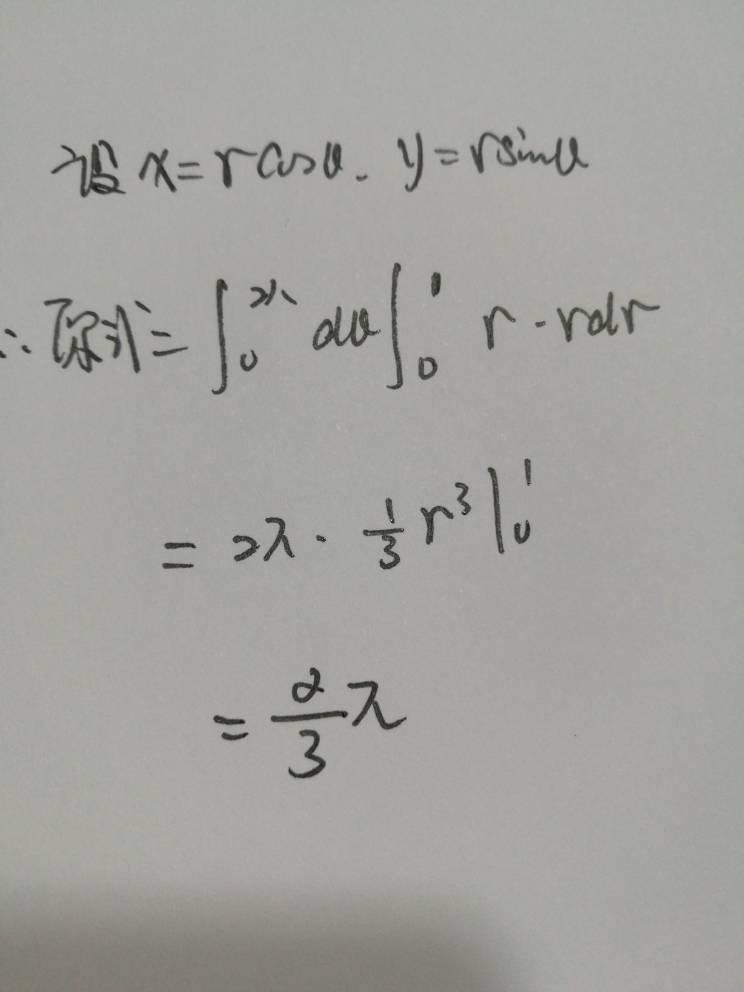 四分之一圆环二重积分