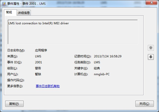 LMS LOST CONNECTION TO INTELR MEI DRIVER FOR WINDOWS