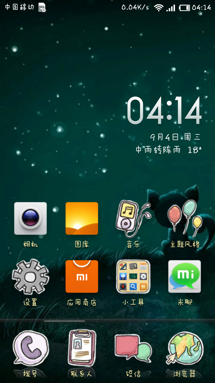 小米2S标准版手机用动感地带的卡桌面顶部中国移动旁边有个像卡一图片