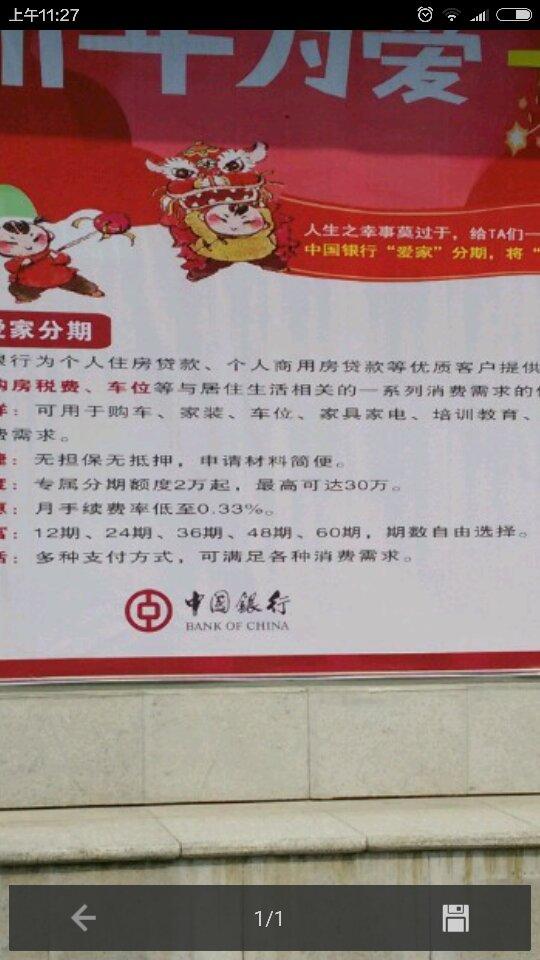 我想在银行贷款_我在中国银行装修贷款10万,计划五年还完,利率是多少,月供是 ...