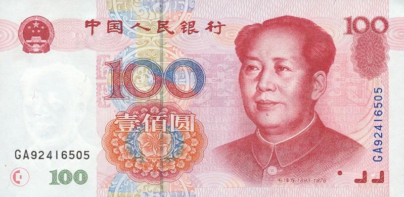 1999百元人民币_1999年100元人民币真币图是什么样的_百度知道