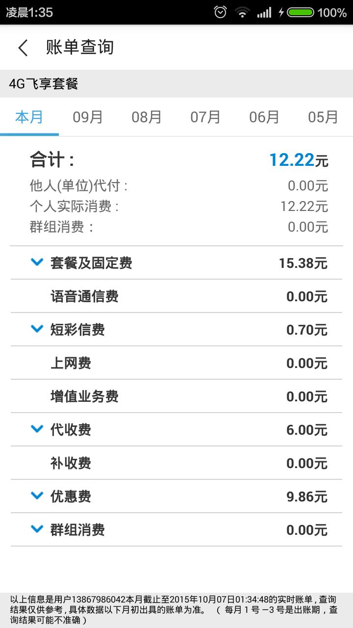 移动电话清单_中国移动电话费明细账如何查_百度知道