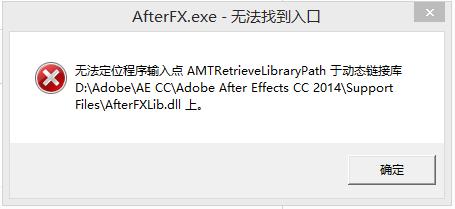 ps无法定位程序输入_装Adobe CC后使用amtlib.dll破解,无法定位程序输入点于动态链接库 ...