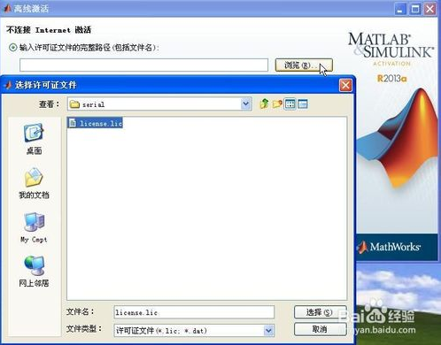 License Key For Matlab 2013 B Free Download - lettergenesis