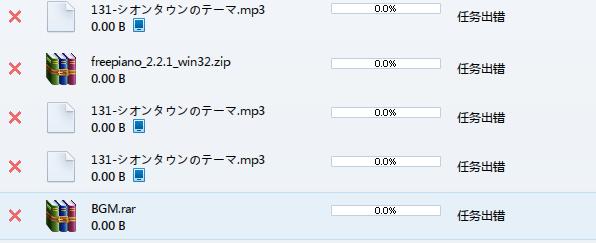 迅雷怎么下不了东西_迅雷7下载东西先是显示链接资源,过了几分钟就显示任务出错了 ...