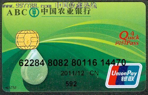 农行借记卡开头数字_农行借记卡是这种么?有图