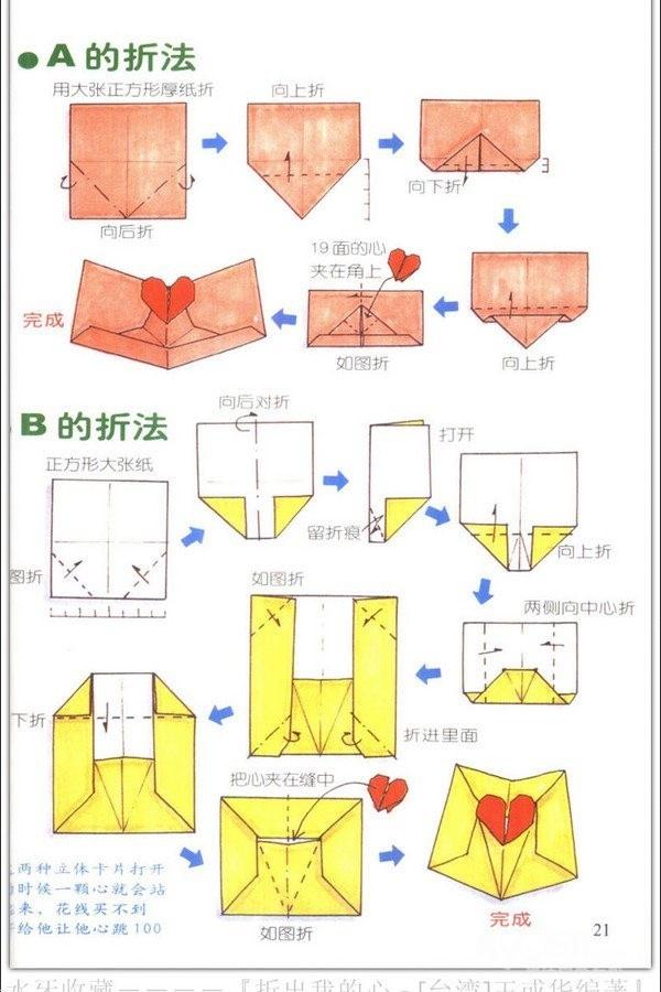长方形折爱心的方法_爱心怎么折,17种爱心折纸方法图解大全_百度知道