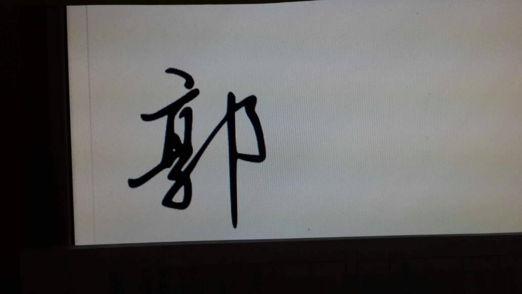 郭字怎么写好看图片_郭字的签名写法怎么写好看_百度知道