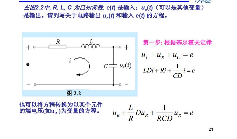 RLC串联电路积分求导公式问题