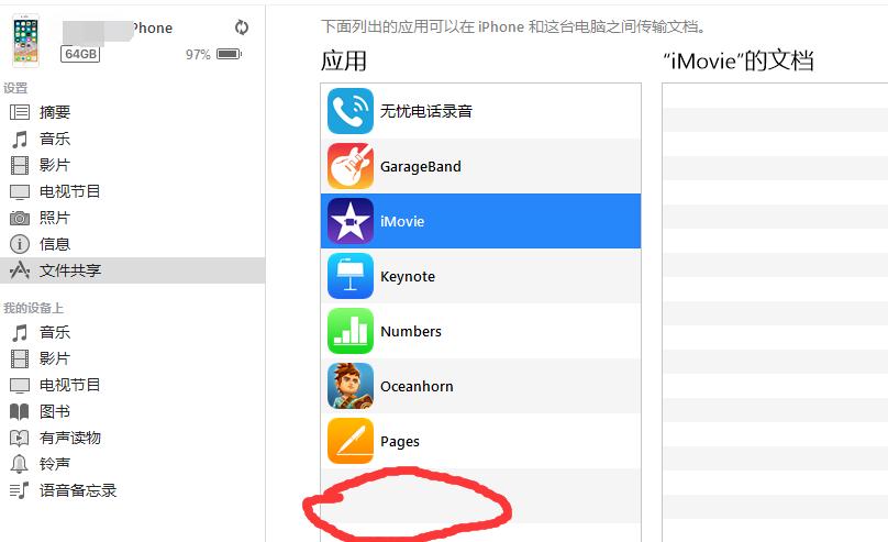 苹果手机用itunes从电脑导入视频到手机,腾讯视频怎么找不到应用 itunes版本是12.7