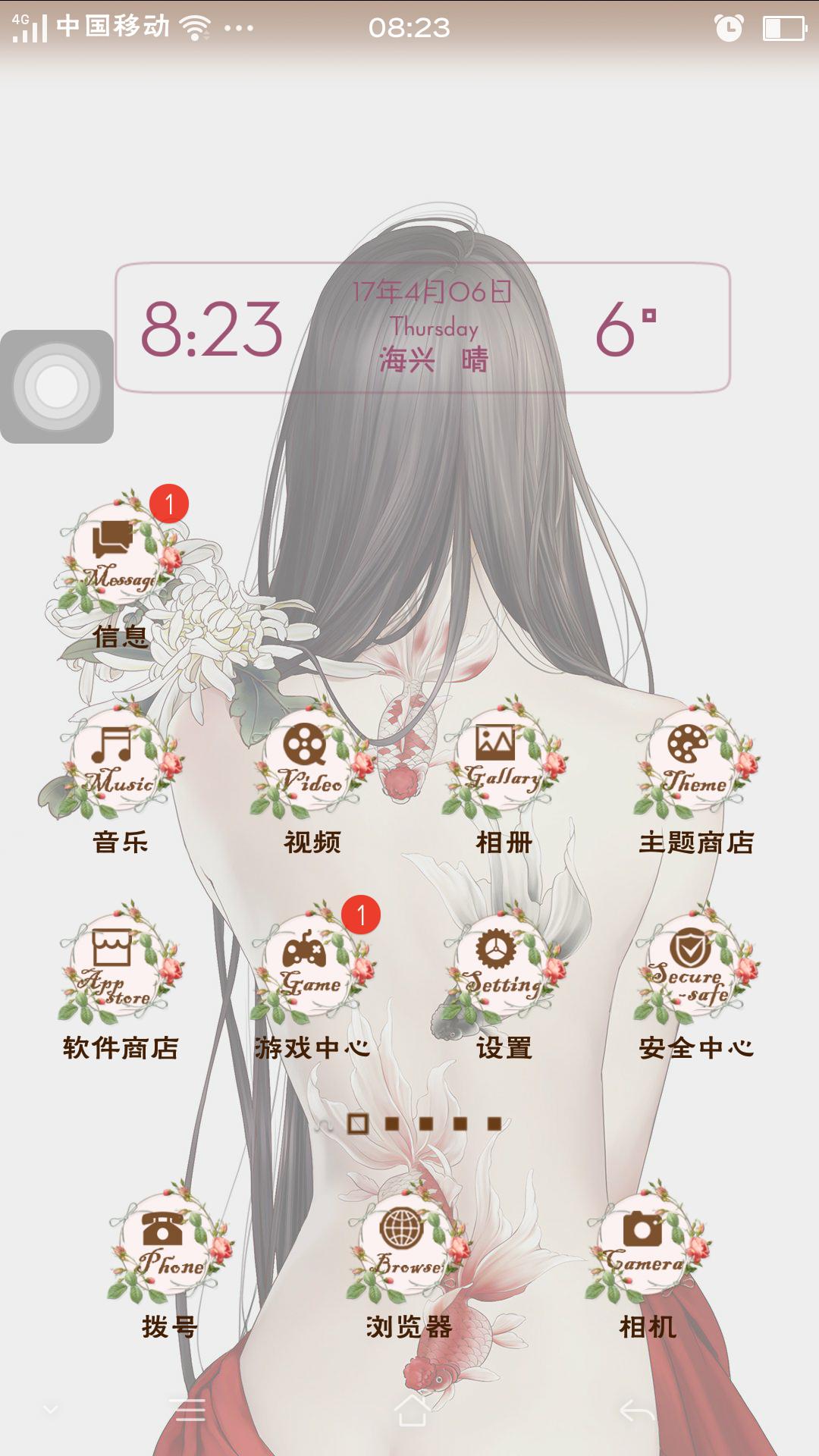 oppo手机屏幕上突然出现一个半透明度的图标 图1 ,然后不时跳出安