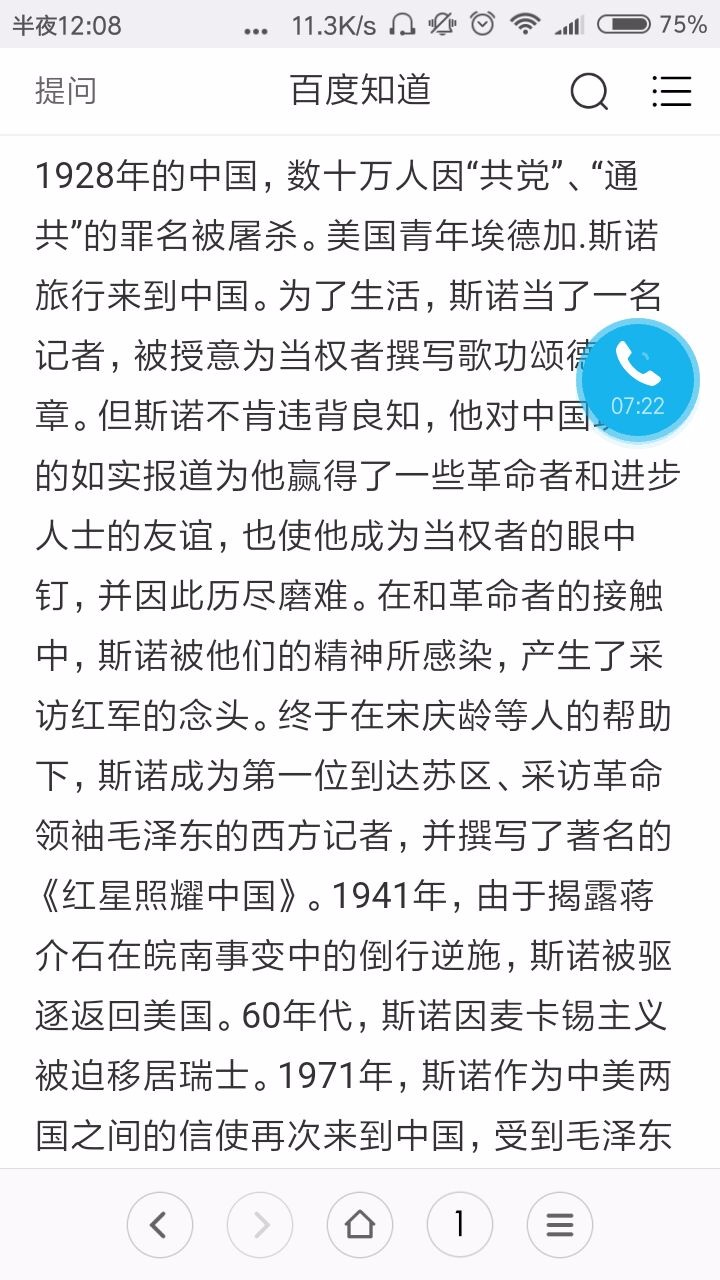 红星照耀中国人物描写