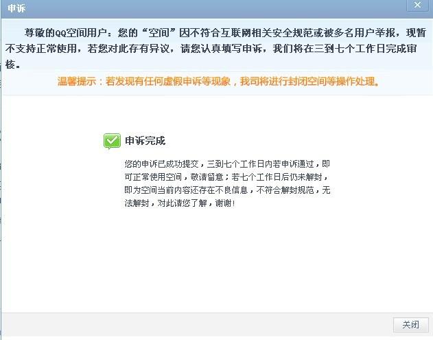 qq申诉是什么_QQ空间被封,填写申诉出来这个是什么意思?能申诉好还是不能 ...