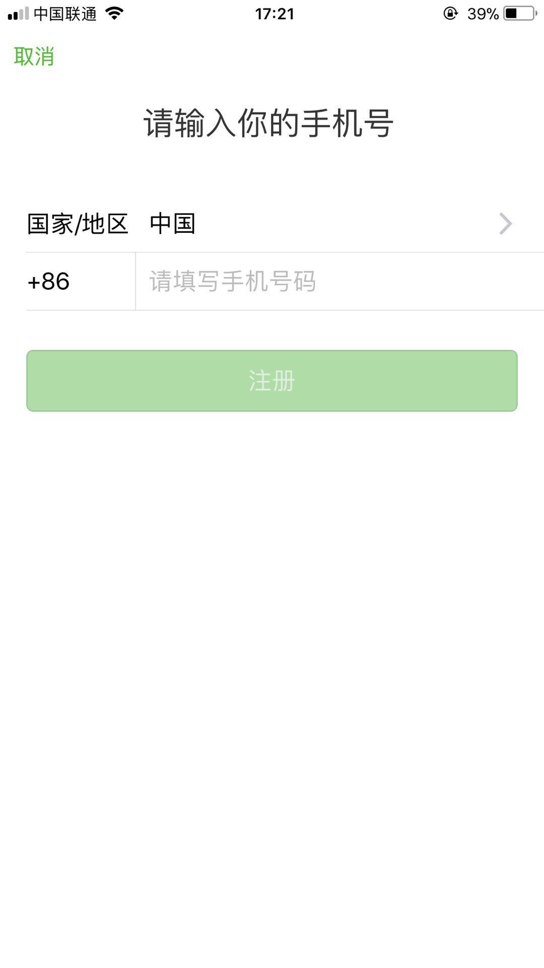 微信注册_使用邮箱可以注册微信吗?_百度知道