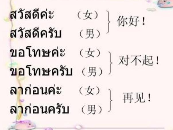 泰语你好_你好的泰语怎么写_百度知道