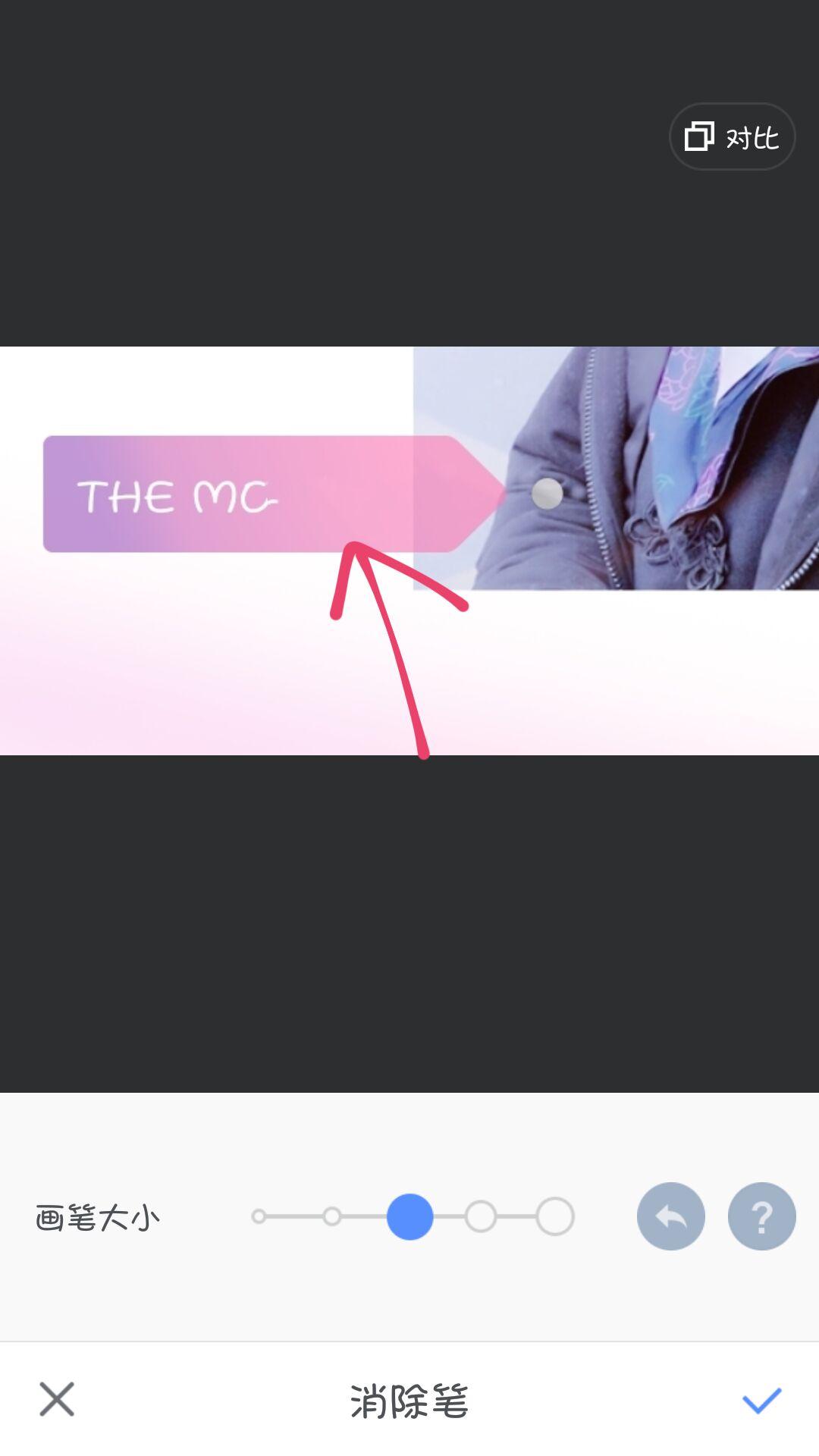 用方法_如何用手机美图秀秀擦除图片中的文字_百度知道