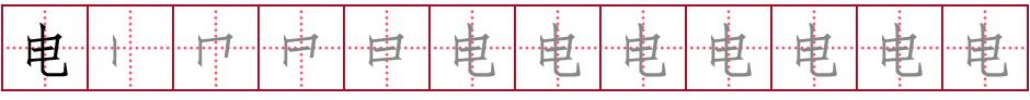 电字在田字格怎么写