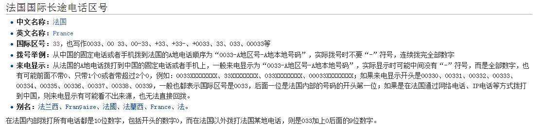 0795是哪的区号_电话区号+33是哪个国家的_百度知道