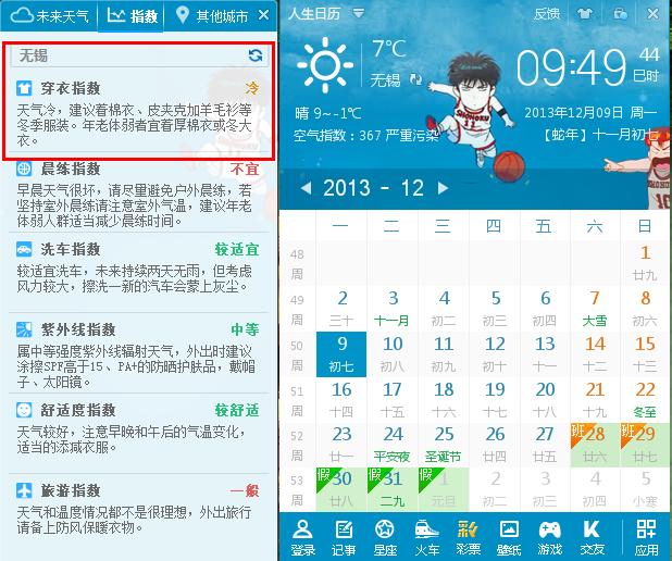 天气生活指数_江苏无锡最近一周的天气怎么样适合穿什么衣服_百度知道