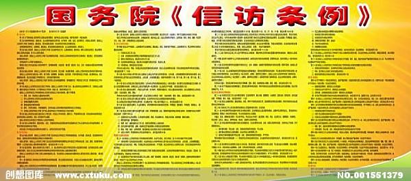 上海市信访工作条例_信访条例的文件全文_百度知道