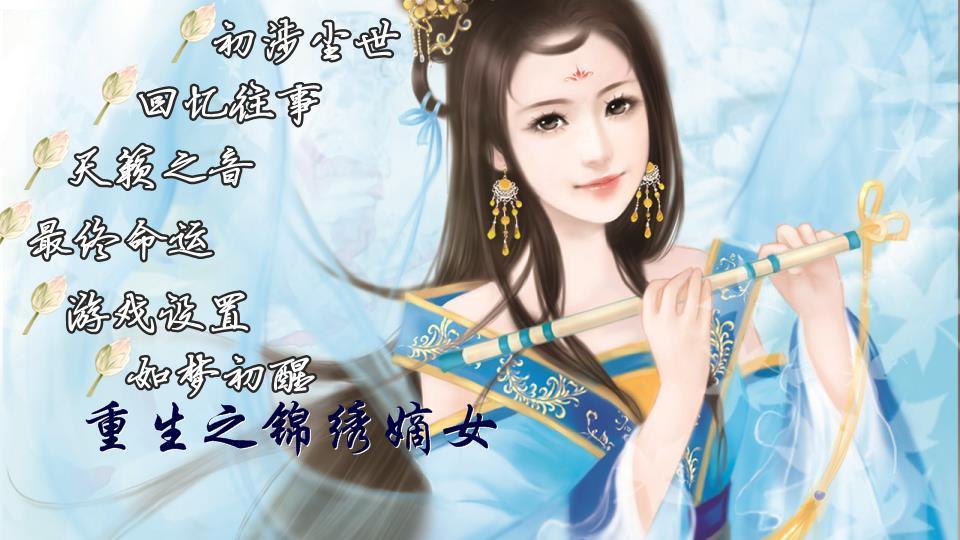 重生之锦绣嫡女168_重生之锦绣嫡女的内容简介