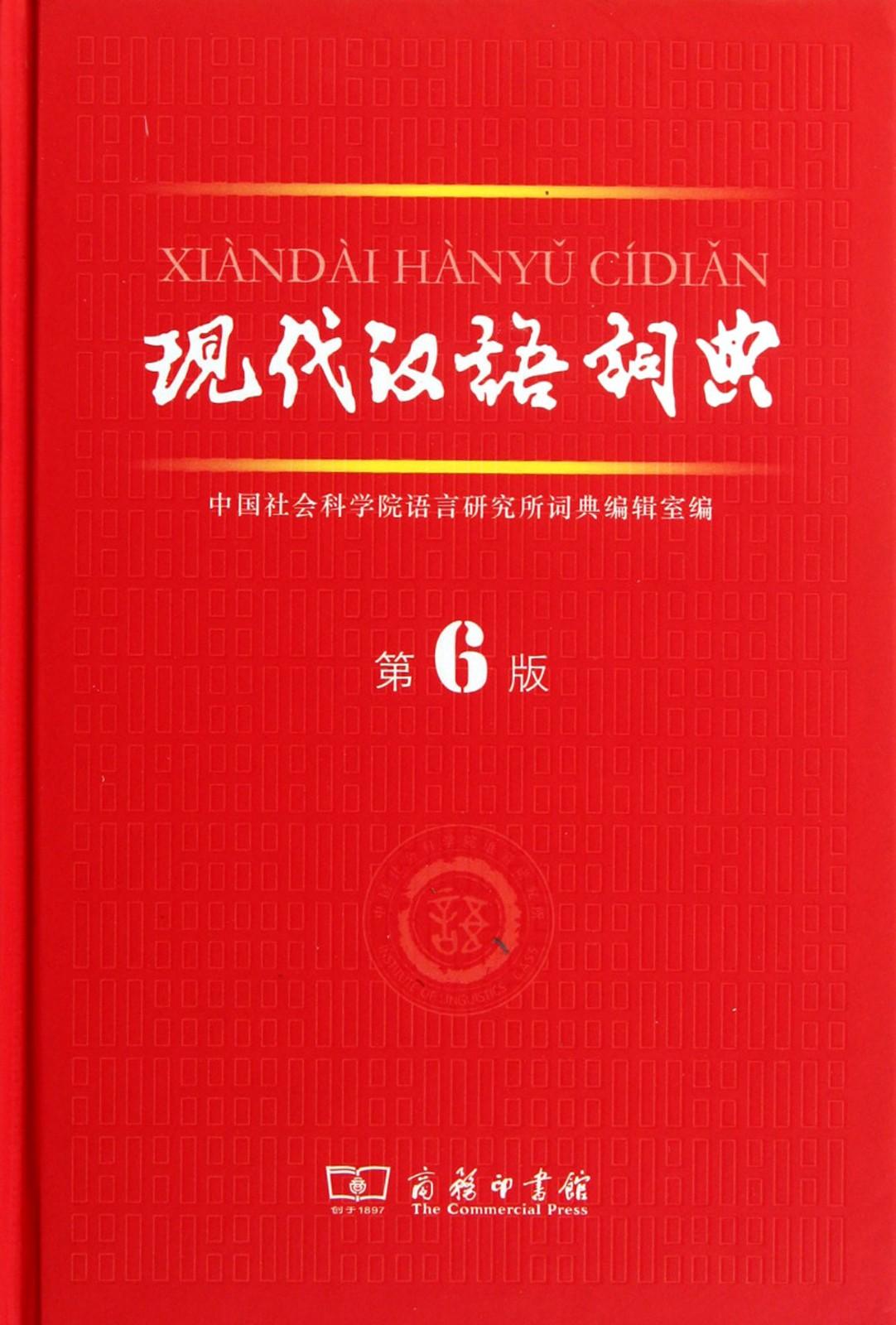 现代 汉语 词典 最新 版