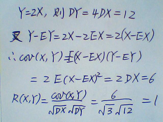 已知2x—y=3