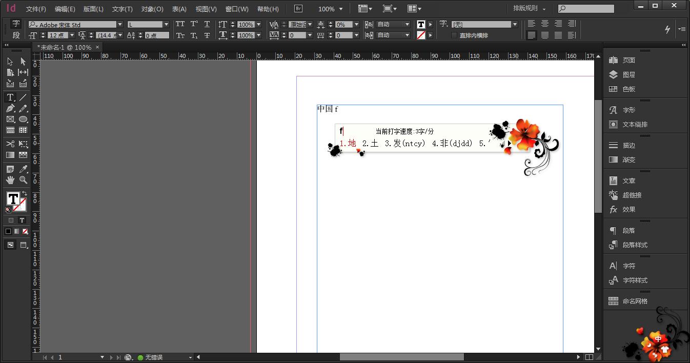 為什么在indesign cc里,一輸入中文軟件就死機?圖片