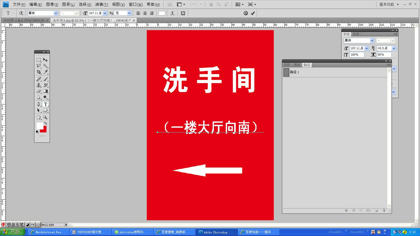 photoshop cs4 文字偽粗體變模糊不清,并有虛線邊框怎么解決?圖片