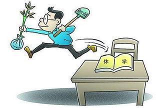 关于中学生学生休学