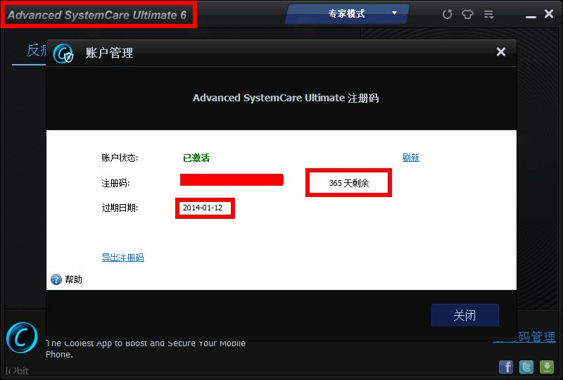 advanced systemcare 9 激活