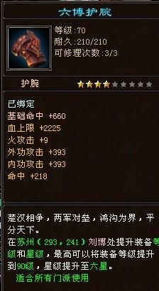 天龙八部3武器升星_天龙八部六博装备升星我的已经升到70级了 怎么升星啊_百度知道